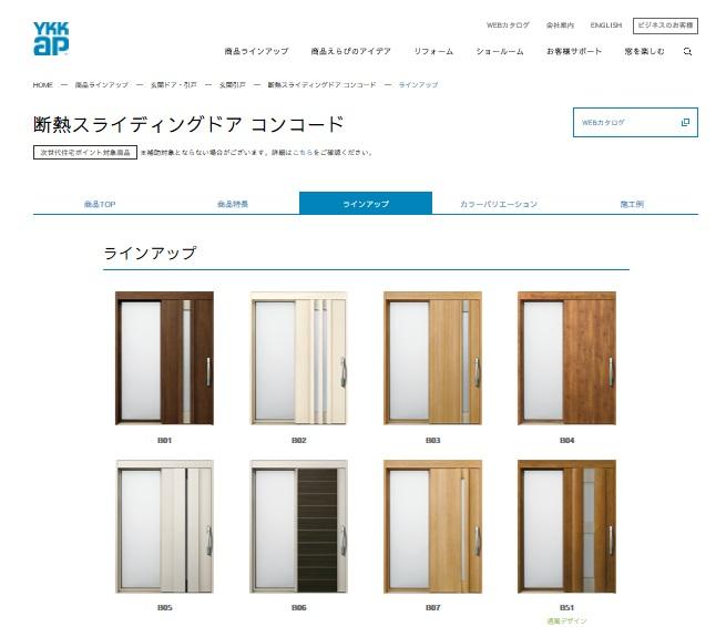 YKKap 公式サイト デザインラインアップ 断熱スライディングドア コンコード