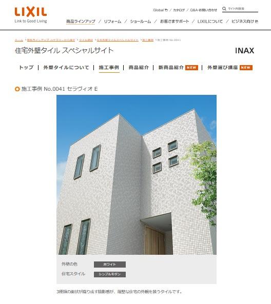 LIXIL 公式サイト 住宅外壁タイルスペシャルサイト 施工事例 No.0041 セラヴィオ E