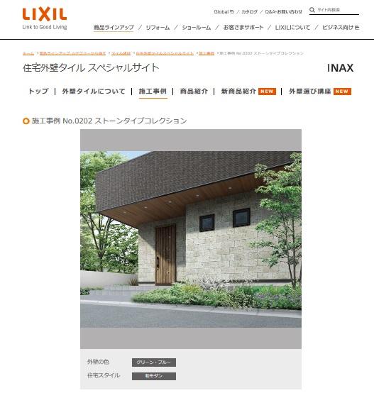LIXIL 公式サイト 住宅外壁タイルスペシャルサイト 施工事例 No.0202 ストーンタイプコレクション
