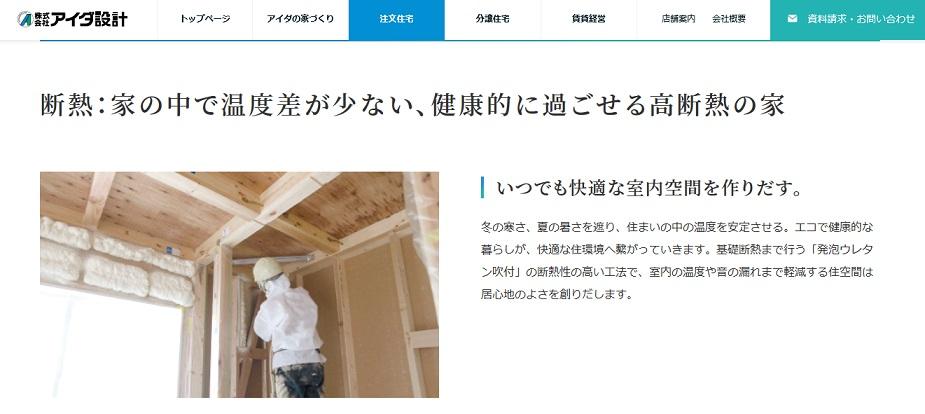 アイダ設計 公式サイト ブラーボコンフォート 断熱:家の中で温度差が少ない、健康的に過ごせる高断熱の家