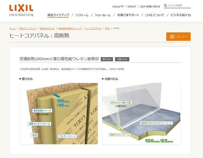 LIXIL 公式サイト ヒートコアパネル 充填断熱100mm※厚の高性能ウレタン断熱材