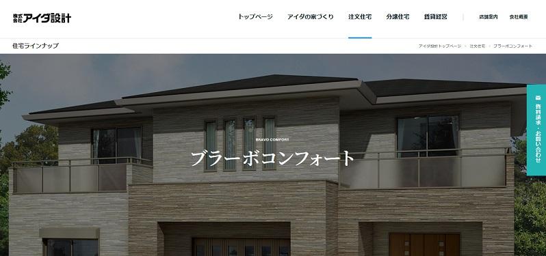 アイダ設計 公式サイト 商品ラインナップ ブラーボコンフォート
