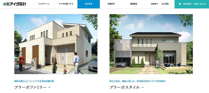 アイダ設計 公式サイト 注文住宅商品ラインナップ ブラーボスタイルの外観
