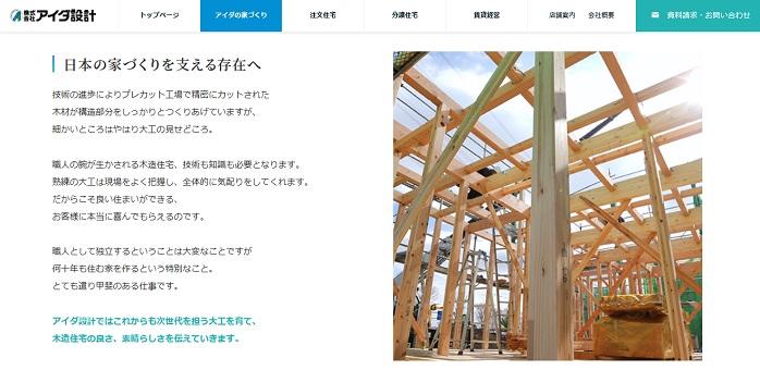 アイダ設計 公式サイト アイダの家作り 日本の家づくりを支える存在へ