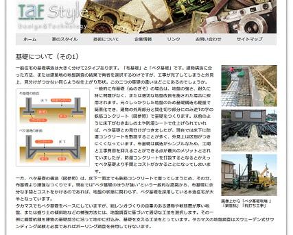 TaF Style 公式サイト 基礎について(その1)