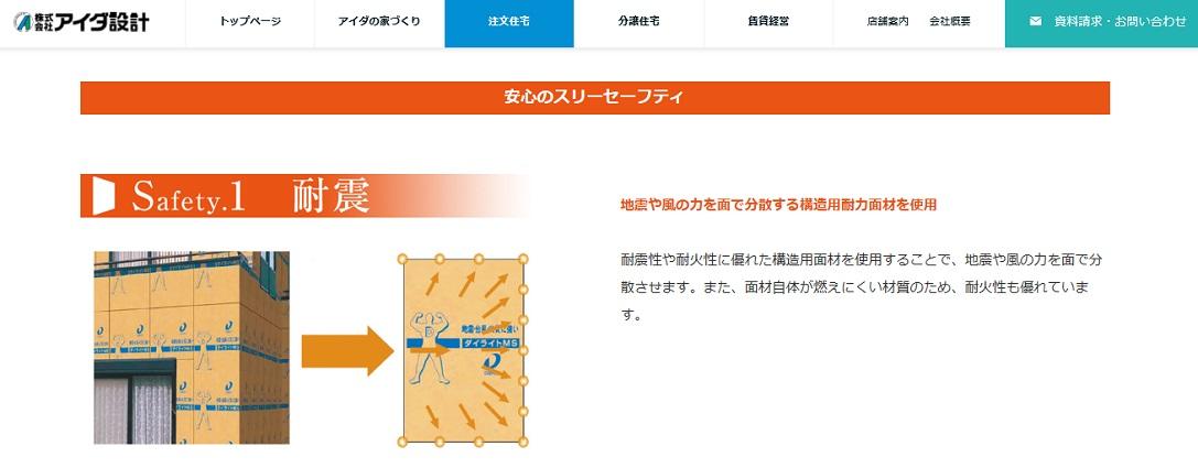 アイダ設計 公式サイト セーフティハウス 安心のスリーセーフティ