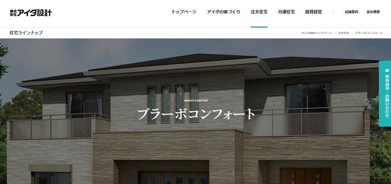 アイダ設計 公式サイト 商品ラインナップ ブラーボコンフォートの外観