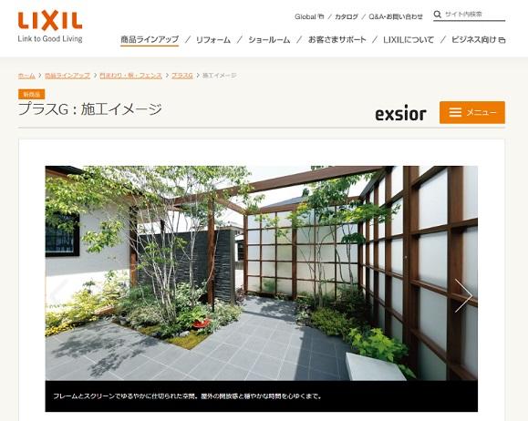 LIXIL 公式サイト プラスG:施工イメージ