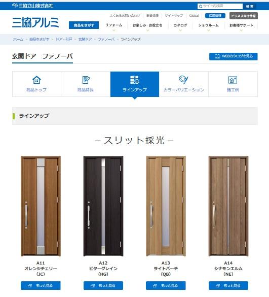 三協アルミ 公式サイト ラインアップ 玄関ドア ファノーバ