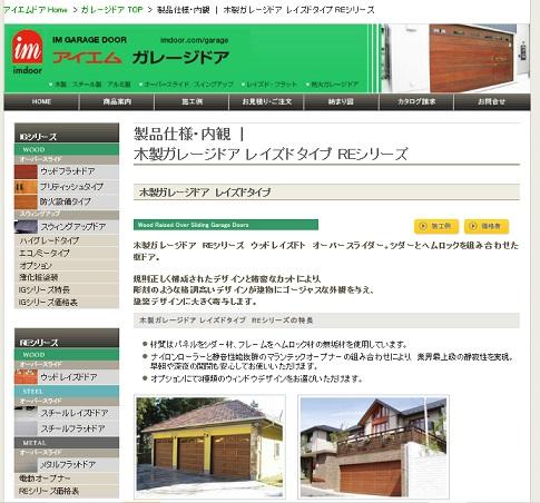 アイエムドア 公式サイト 木製ガレージドア レイズドタイプ REシリーズ