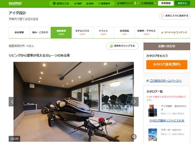 SUUMO 公式サイト アイダ設計の施工実例 「リビングから愛車が見えるガレージのある家」