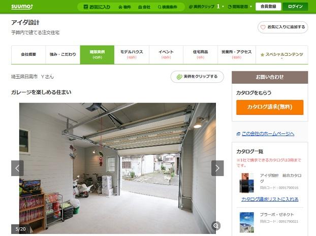 SUUMO 公式サイト アイダ設計の施工実例 「ガレージを楽しめる住まい」