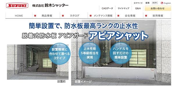 鈴木シャッター 公式サイト アピアシャット解説ページ