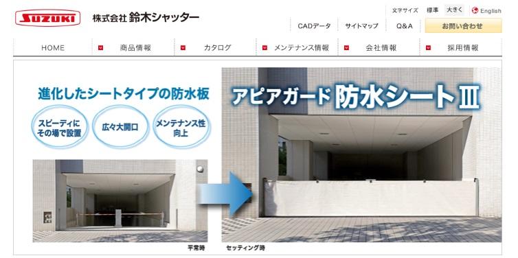 鈴木シャッター 公式サイト 防水シートⅢ