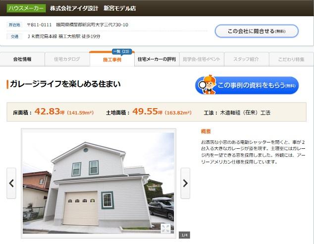 HOME'S 公式サイト アイダ設計新宮モデル店 「ガレージライフを楽しめる住まい 」