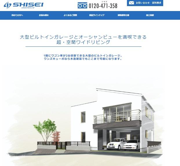 シセイハウジング 公式サイト ビルトインガレージのある家