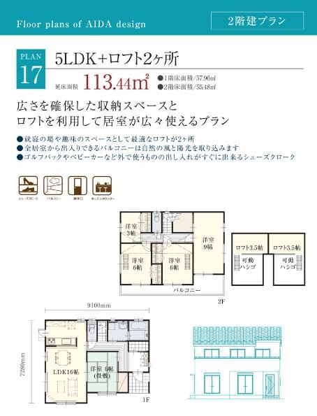アイダ設計 公式サイト 2階建て間取プラン集 プラン17