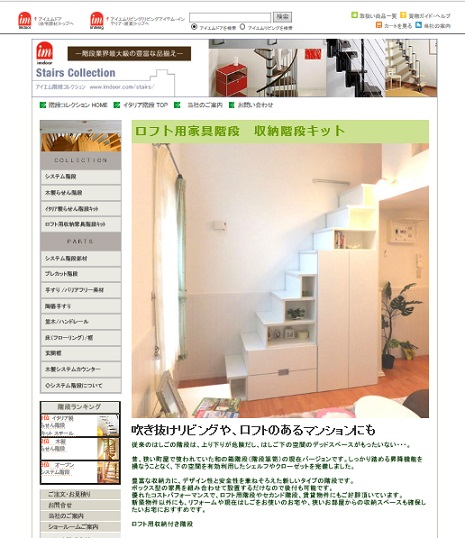 アイエム階段コレクション 公式サイト ロフト用家具階段 収納階段キット