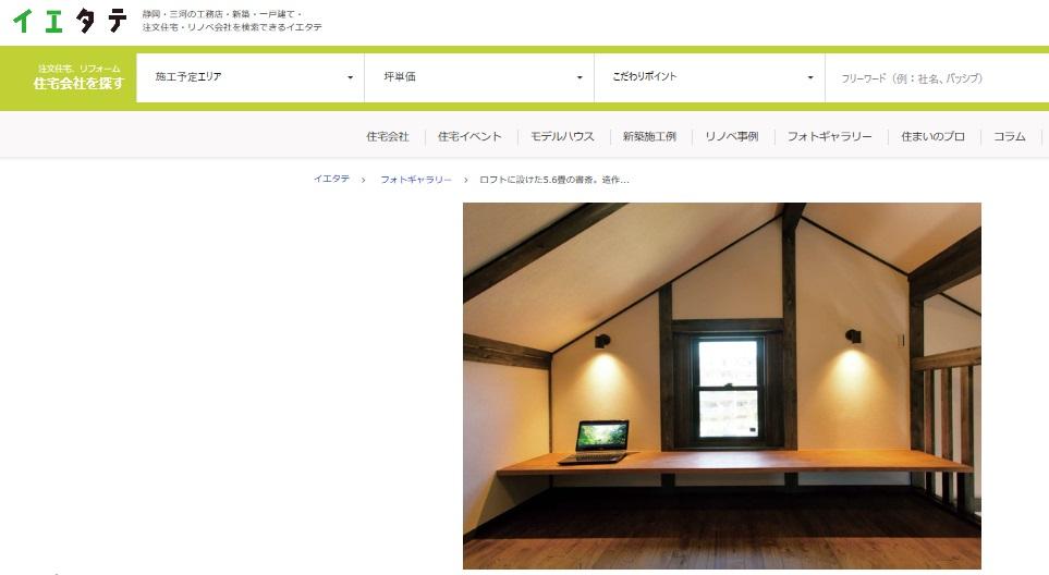 イエタテ 公式サイト フォトギャラリー 「ロフトに設けた5.6畳の書斎」