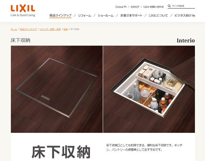 LIXIL 公式サイト 床下収納解説ページ