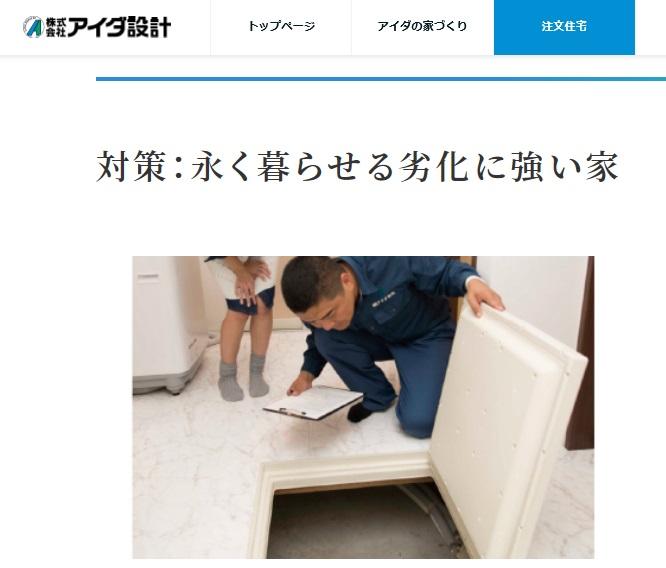 出典:アイダ設計 ブラーボコンフォート 床下点検口