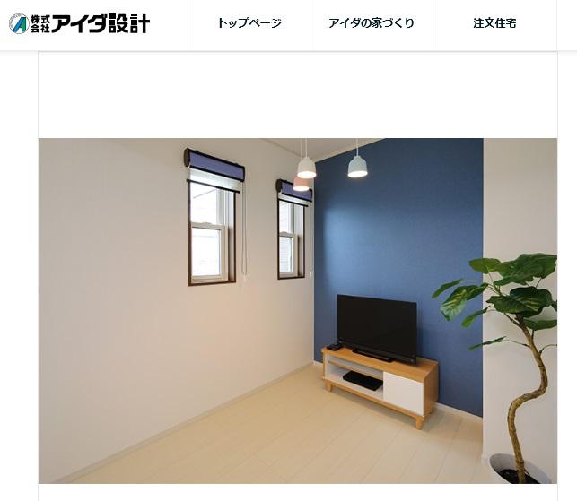 アイダ設計 公式サイト 本庄店 キッズスペース
