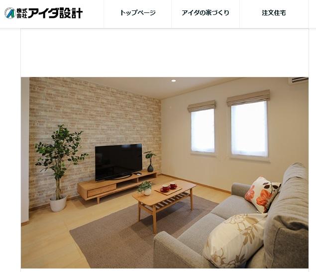アイダ設計 公式サイト 本庄モデルハウスのインテリア