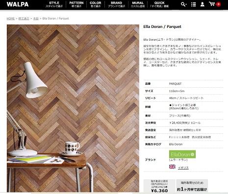 WALPA 公式サイト Ella Doran / Parquet