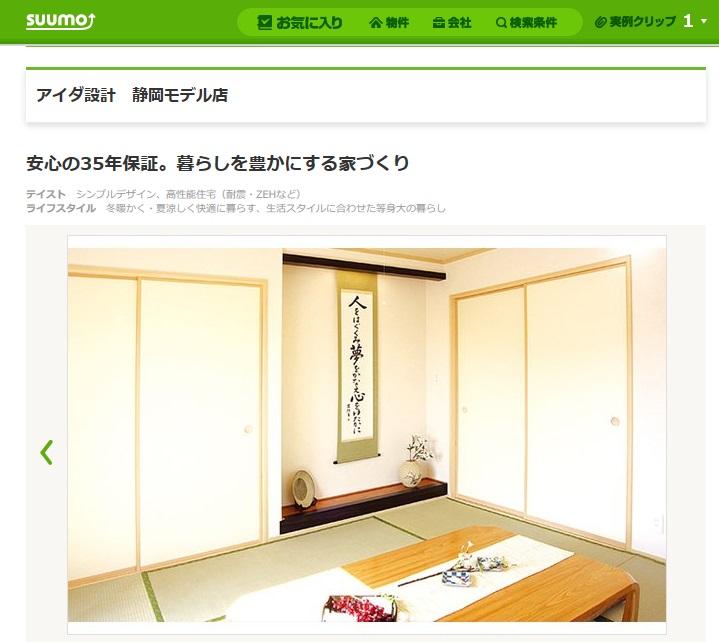 SUUMO 公式サイト アイダ設計 静岡モデル店