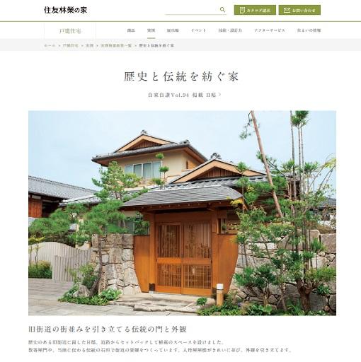 住友林業の家 公式サイト 実例「歴史と伝統を紡ぐ家」
