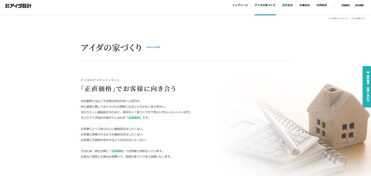 アイダ設計 公式サイト アイダの家作り