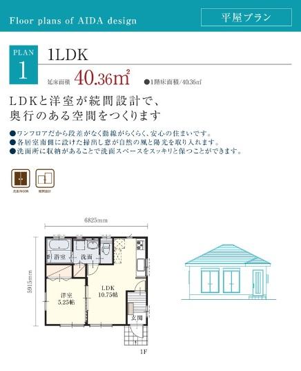 アイダ設計 公式サイト 平屋間取りプラン集 1LDKの間取り例