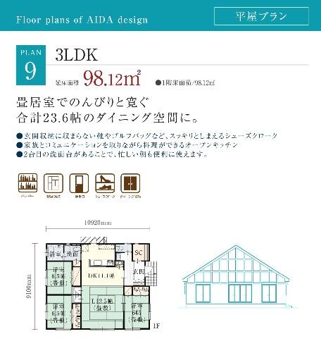 アイダ設計 公式サイト 平屋間取プラン集 29.7坪3LDKの間取り例