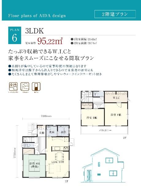 アイダ設計 公式サイト 2階建て間取プラン集 28.853LDKの間取り例