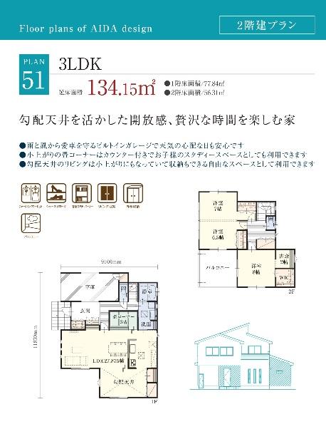 アイダ設計 公式サイト 2階建て間取プラン集 40.6坪3LDKの間取り例