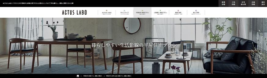 ACTUS LABO 公式サイト 平屋住宅 24坪 3LDK 新築プラン