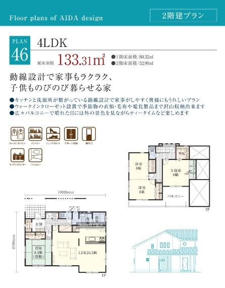 アイダ設計 公式サイト 2階建て間取プラン集 40.3坪4LDKの間取り例