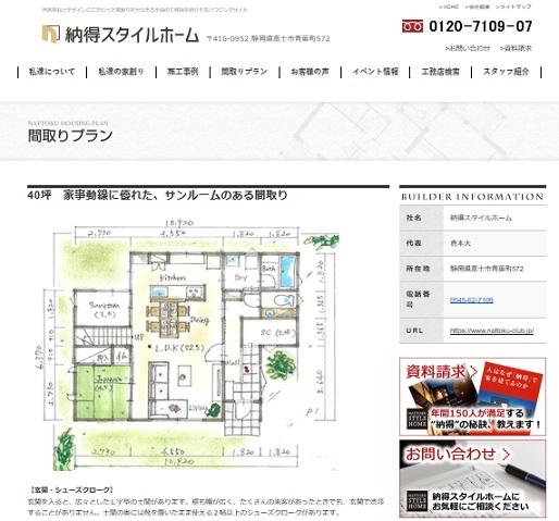 納得スタイルホーム 公式サイト 間取りプラン「40坪 家事動線に優れた、サンルームのある間取り」