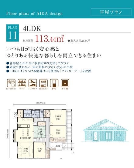 アイダ設計 公式サイト 平屋間取プラン集 32.36坪4LDKの間取り例