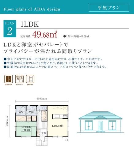 アイダ設計 公式サイト 平屋間取りプラン集 和室付き1LDKの間取り例