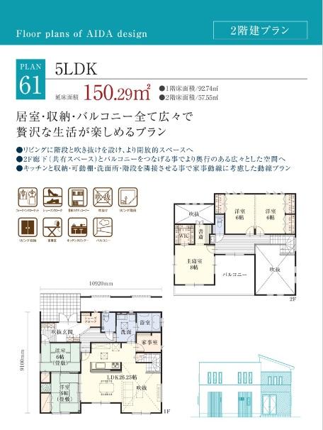 アイダ設計 公式サイト 2階建て間取プラン集 45.5坪5LDKの間取り例