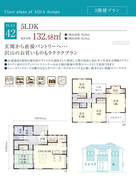 アイダ設計 公式サイト 2階建て間取プラン集 40.1坪5LDKの間取り例