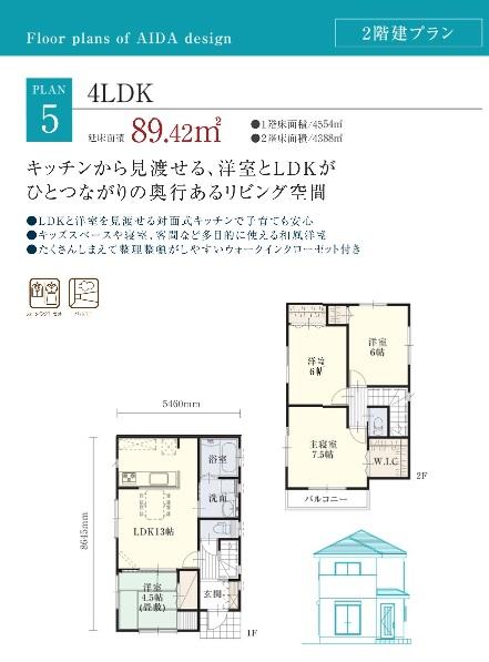 アイダ設計 公式サイト 2階建て間取りプラン集 26.85坪4LDKの間取り例