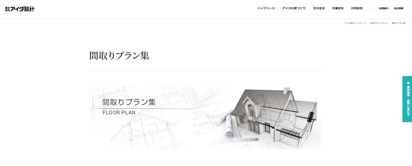 アイダ設計 公式サイト 間取りプラン集