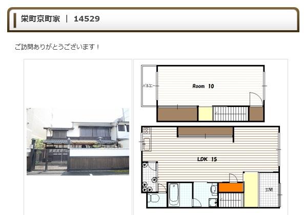 京都賃貸Five 西院店 公式サイト「囲」 栄町京町家の物件