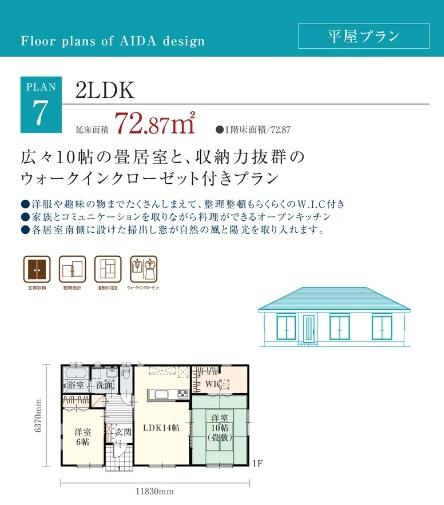 アイダ設計 公式サイト 平屋間取プラン集 22.08坪2LDKの参考間取り図