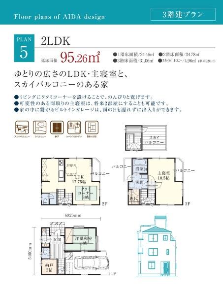アイダ設計 公式サイト 3階建て間取プラン集 28.86坪 2LDKの参考間取り図