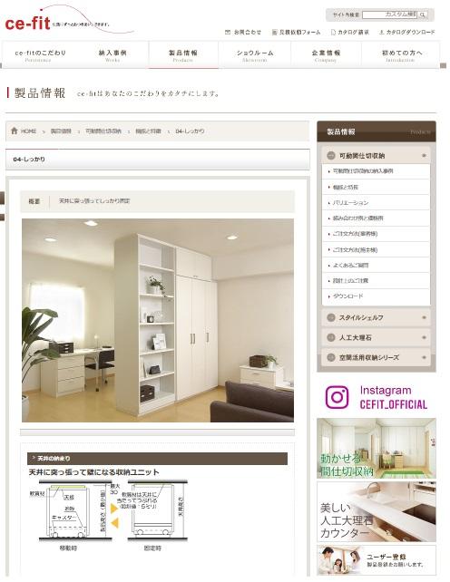ce-fit 公式サイト 製品情報 可動間仕切収納の機能と特徴 紹介ページ