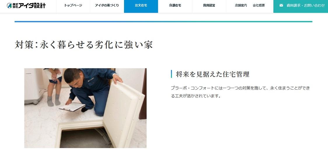 アイダ設計 公式サイト ブラーボコンフォート 将来を見据えた住宅管理