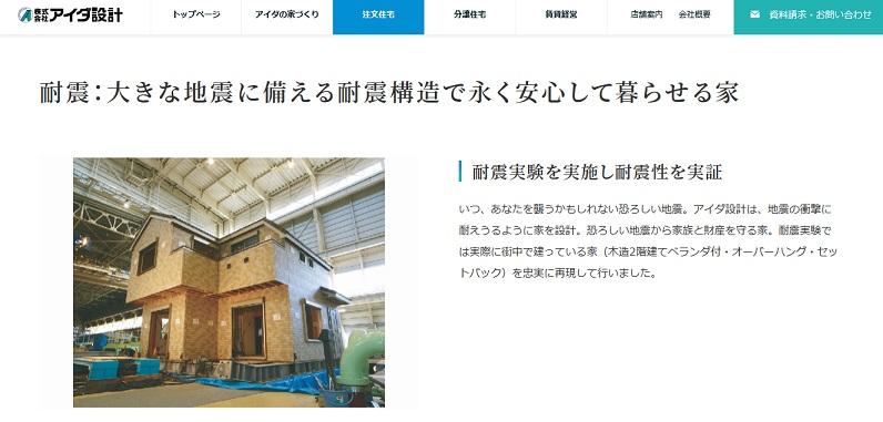 アイダ設計公式サイト ブラーボコンフォート 耐震:大きな地震に備える耐震構造で永く安心して暮らせる家
